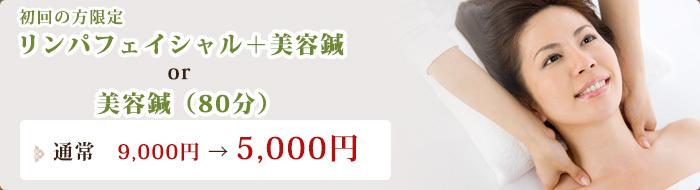 初回の方限定 リンパフェイシャル+美容鍼 通常 9,000円 → 5,000円
